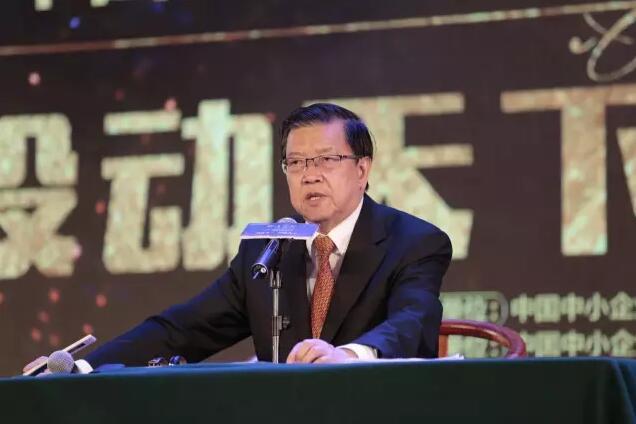 第四届民营企业发展高峰论坛