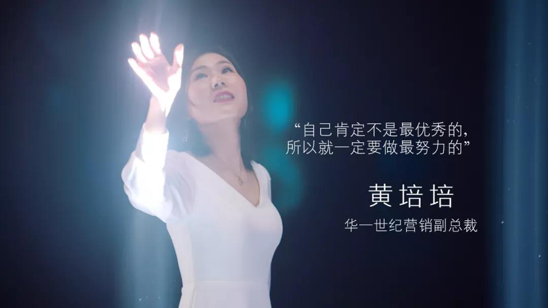 华一世纪营销副总裁:黄培培
