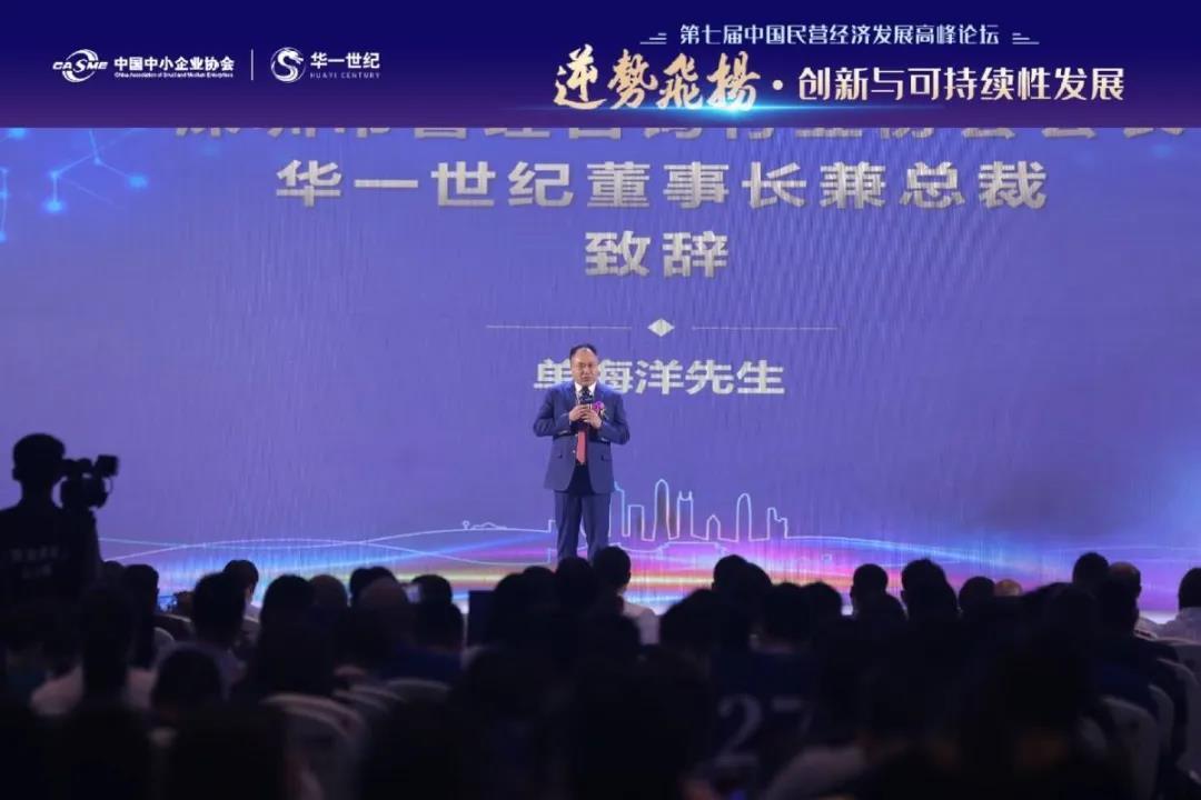 华一世纪董事长单海洋在第七届中国民营经济发展高峰论坛发布华一世纪新十年战略