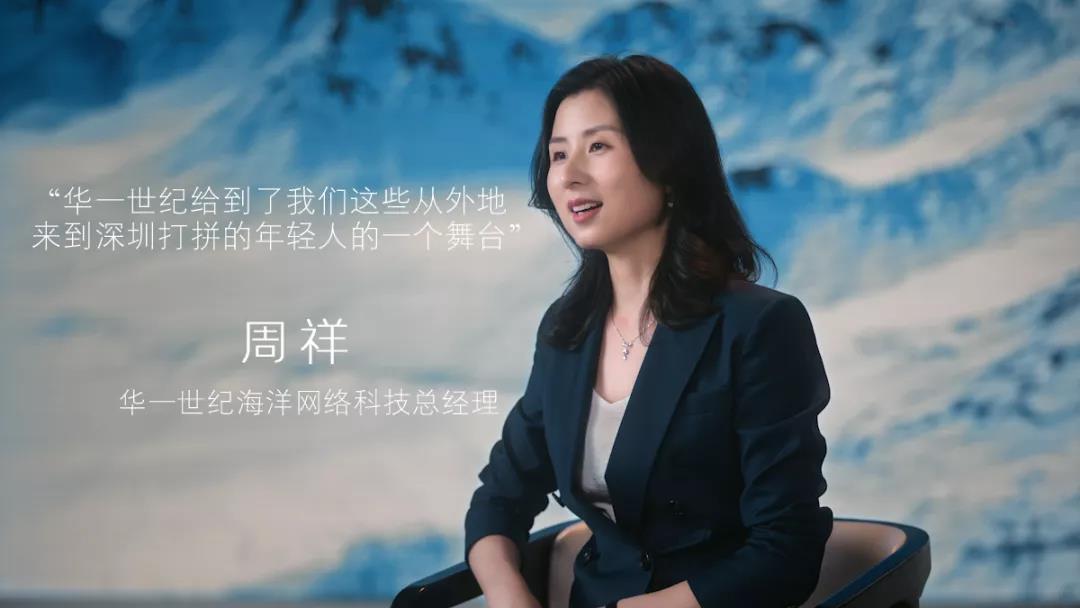 华一世纪海洋网络科技总经理:周祥