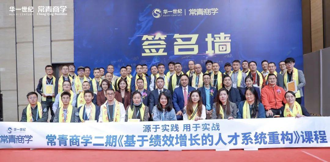 常青上学第二期洋气开学|来自全国近50名企业家学员,正式开启新实战的商学之路