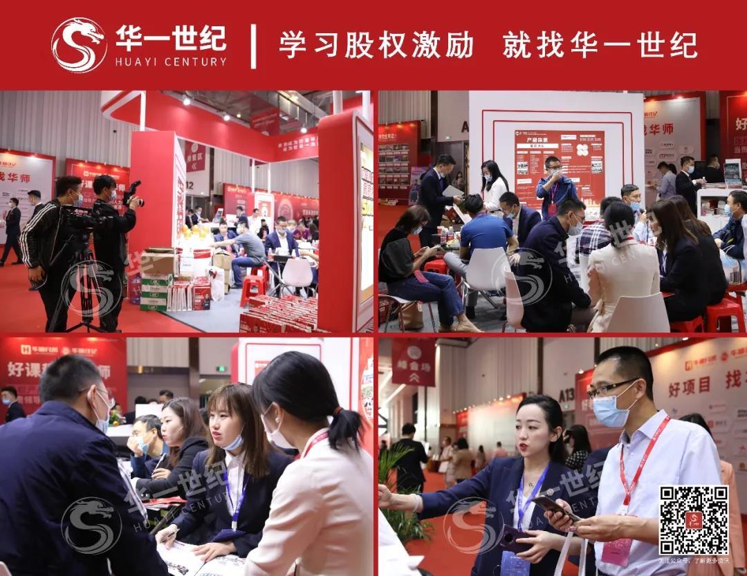 第九届国际培训产品博览会