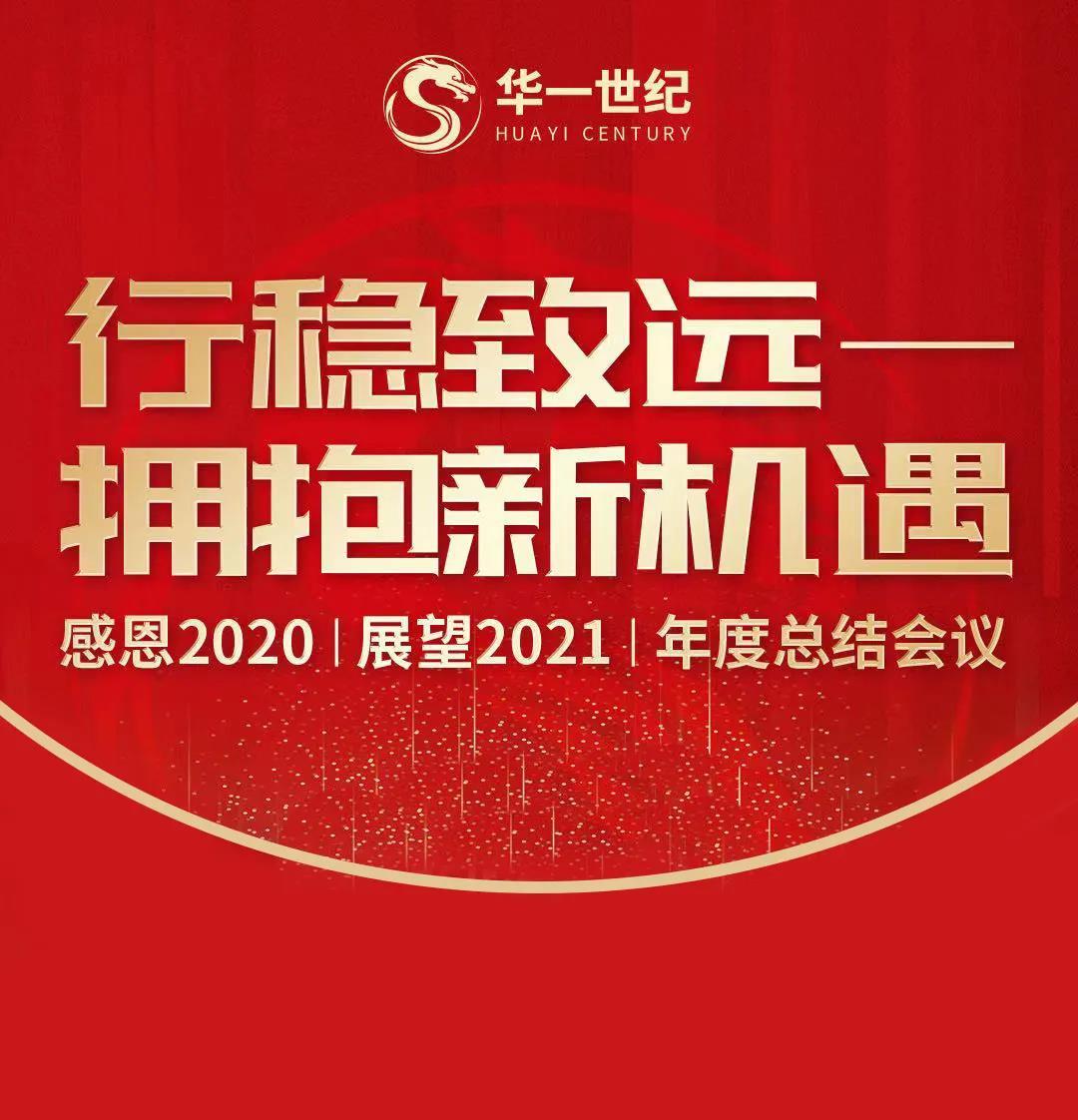 华一世纪2020年度总结会议   同心勠力十年路,逐梦行稳致未来