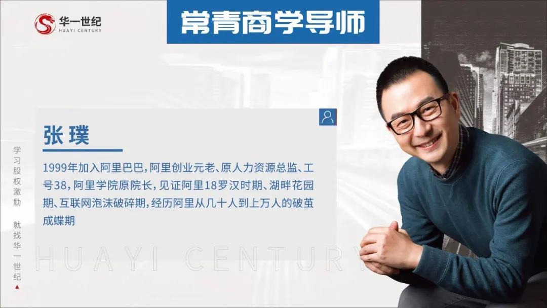 阿里创业元老张璞:人才只用对的,而不是最牛的!