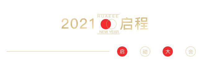 华一世纪2021启动大会   征途漫漫,惟有奋斗