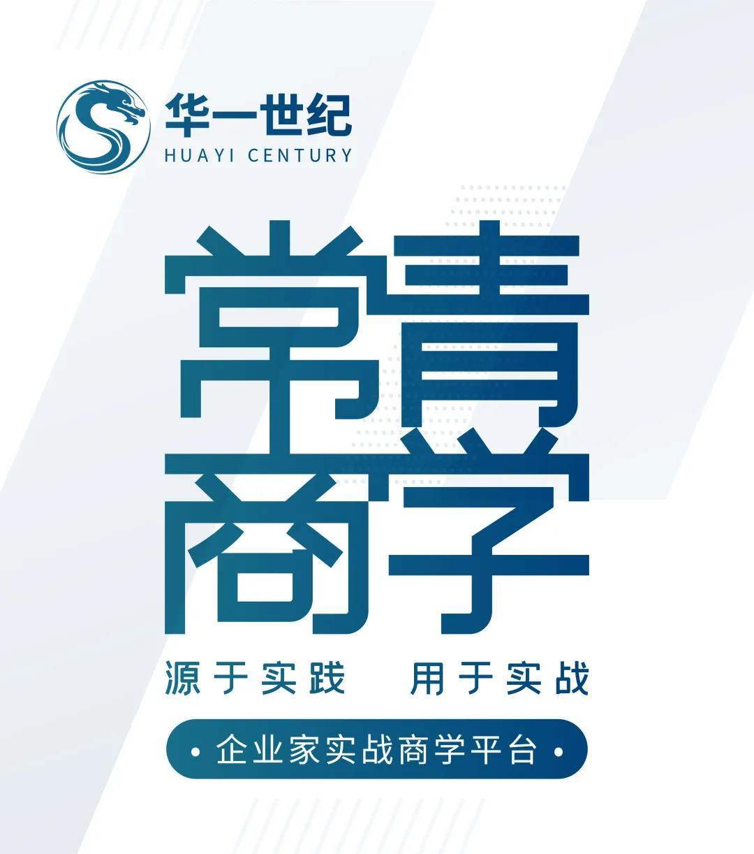 常青商学——企业家的实战商学平台!