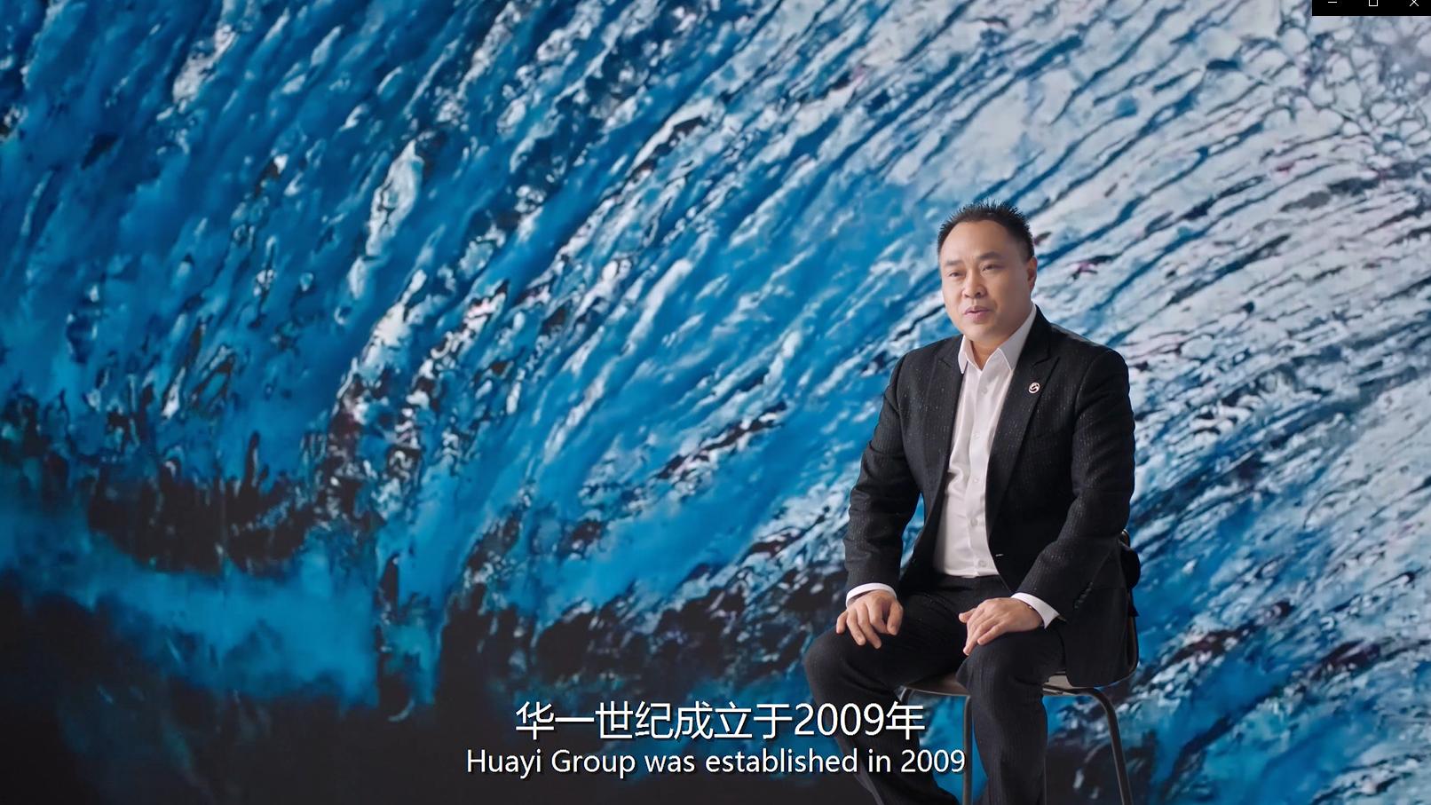 华一世纪2020年最新企业形象片震撼首发