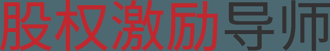 华一世纪股权激励讲师团